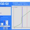 Программа расчета  теплопритока  Q2   от  продуктов  и  тары - холод - q2  (v.1.0)