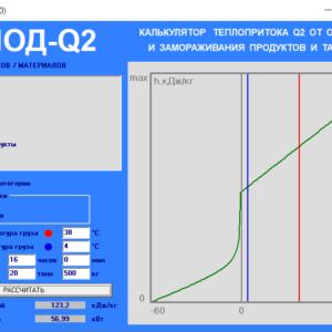 Программа расчета  теплопритока  Q2   от  продуктов  и  тары — холод — q2  (v.1.0)